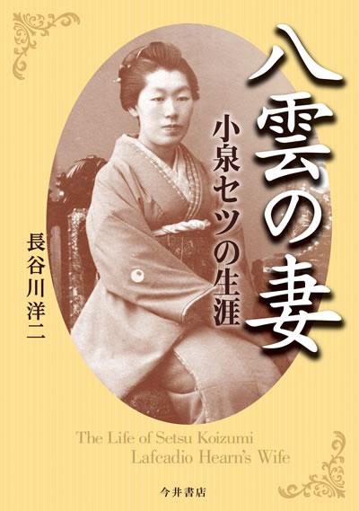 怪談・奇談 (講談社学術文庫)   小泉 八雲 ...