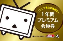 present_ticket