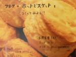 area_biscuit