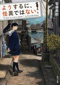 yousurunikaiidehanai200