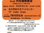 内田樹読書会9月