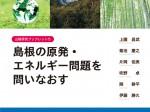 5ブックレットー島根の原発