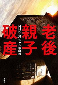 oyakorougohasan200