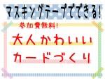 yoshinari_mastape