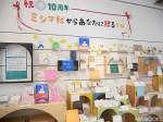 ミシマ社10周年フェア1