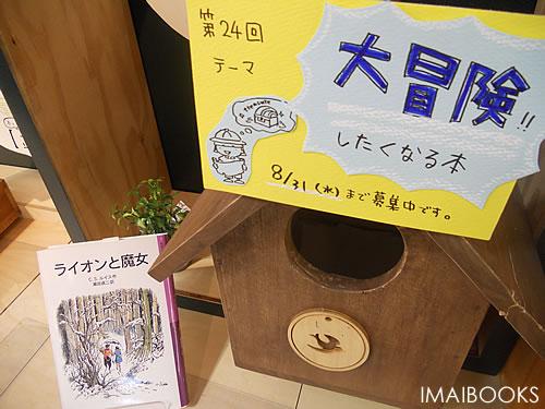 第23回本の森大賞 画像①
