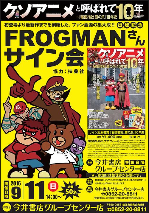 FROGMAN500