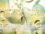 utadahikaru_fantom