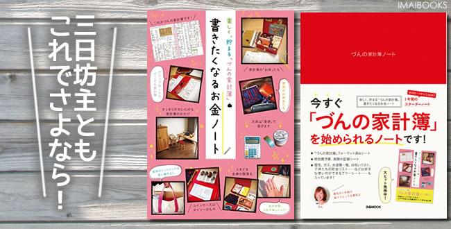 インスタでフォロワー続出! づんの家計簿が一冊に!『楽しく、貯まる「づんの家計簿」書きたくなるお金ノート』