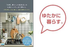 hokuou_kurashino300