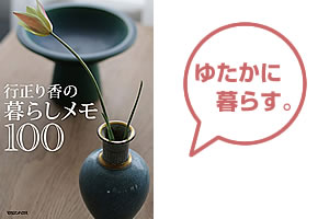 yukimasarika300