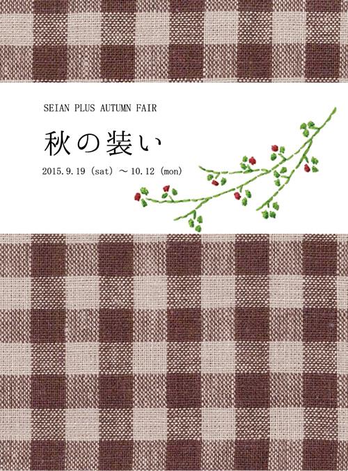 秋の装いポスター